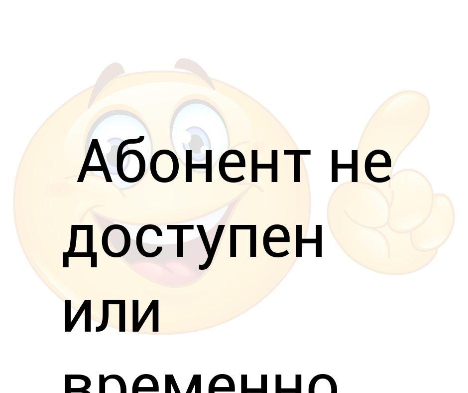 Абонент Занят Сексом Ждите Скачать
