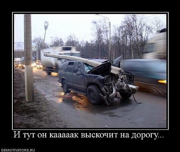 Картинки аварий с надписями