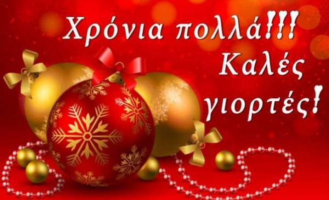 Поздравления с рождеством по гречески открытки