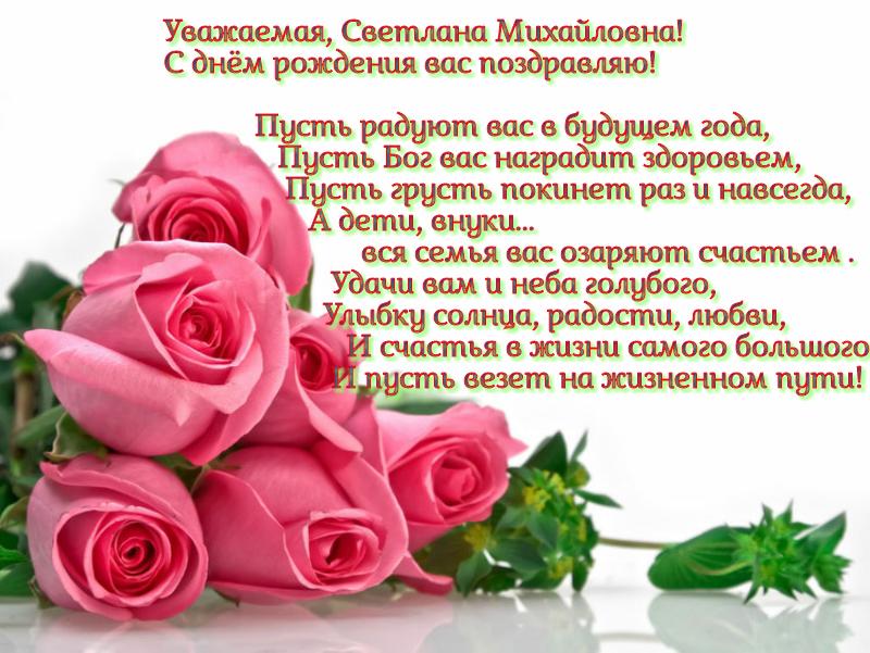поздравление с днем рождения для светланы михайловны один непосвященный