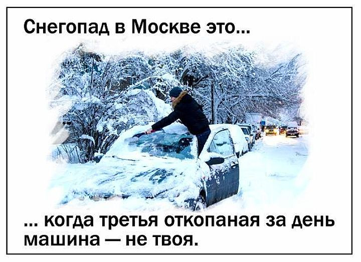 как добраться домой в снегопад смешные картинки когда человек может